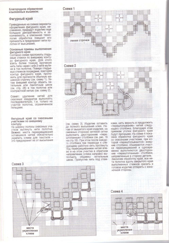 Стежки 3